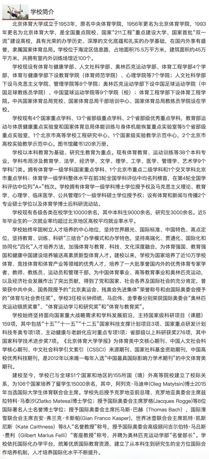 北京体育大学