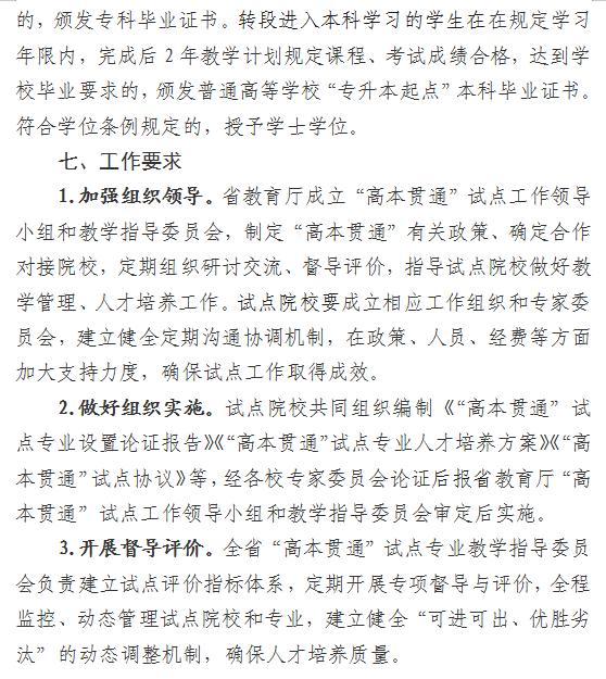 黑龙江省高职与本科应用型人才贯通培养试点方案