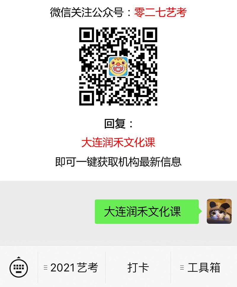 大连润禾文化课2021年最新信息