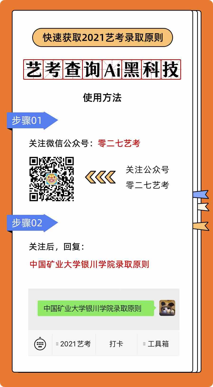 中国矿业大学银川学院2021年艺术类录取原则