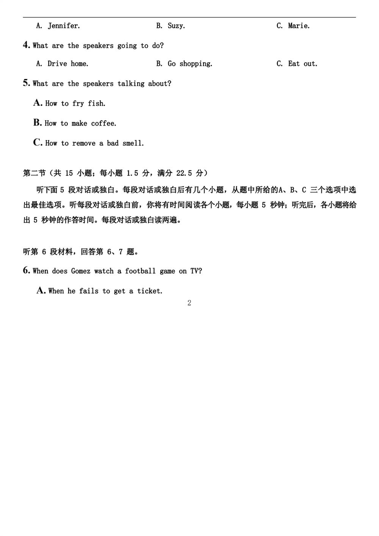 2021新高考I卷英语 2021新高考I卷英语答案