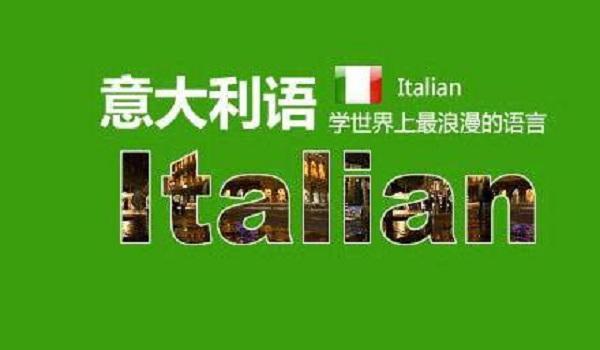 意大利语专业大学排名
