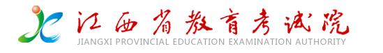 2020江西高考成绩查询时间及入口