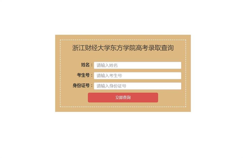 浙江财经大学东方学院2021年高考录取查询入口