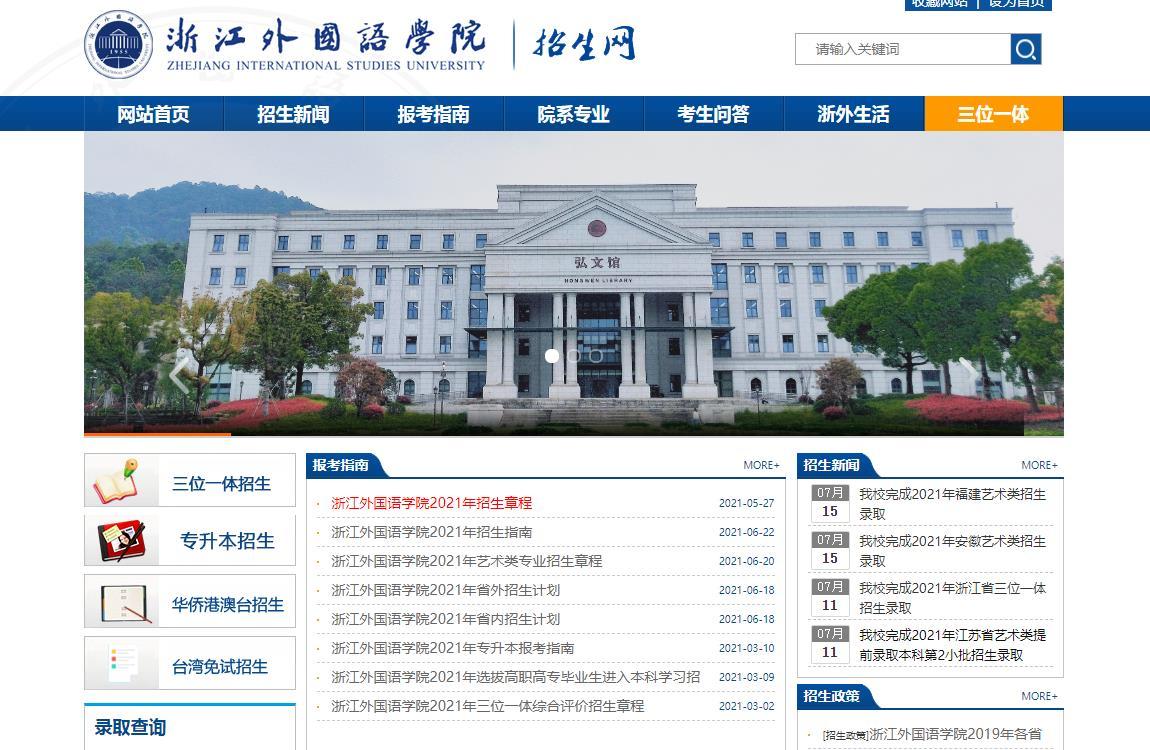 浙江外国语学院2021年高考录取查询入口