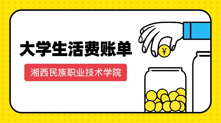 湘西民族职业技术学院2021大学生生活费