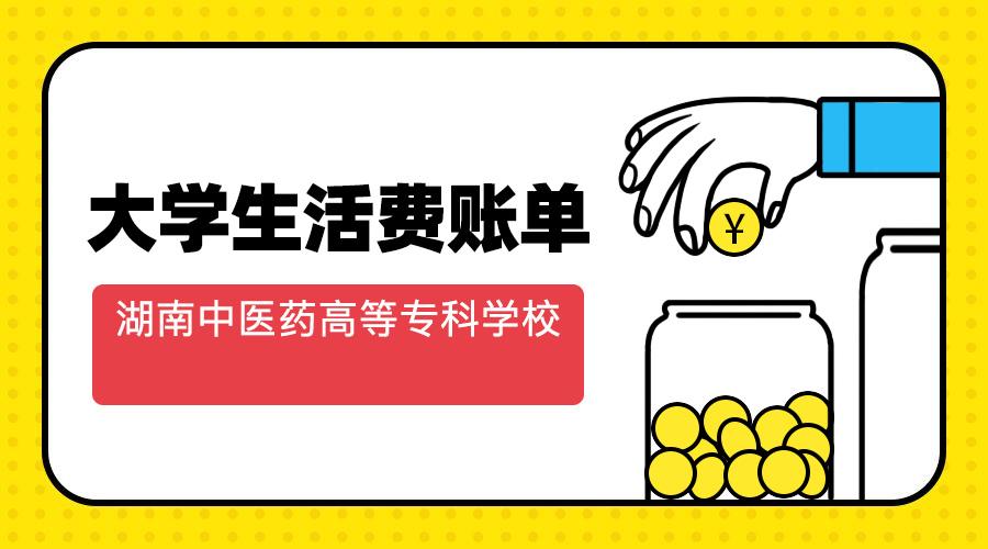 湖南中医药高等专科学校2021大学生生活费
