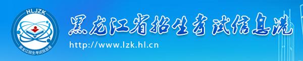 2019年黑龙江高考成绩查询时间及查分方式